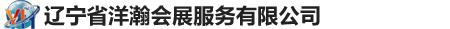 辽宁省洋瀚会展服务有限公司