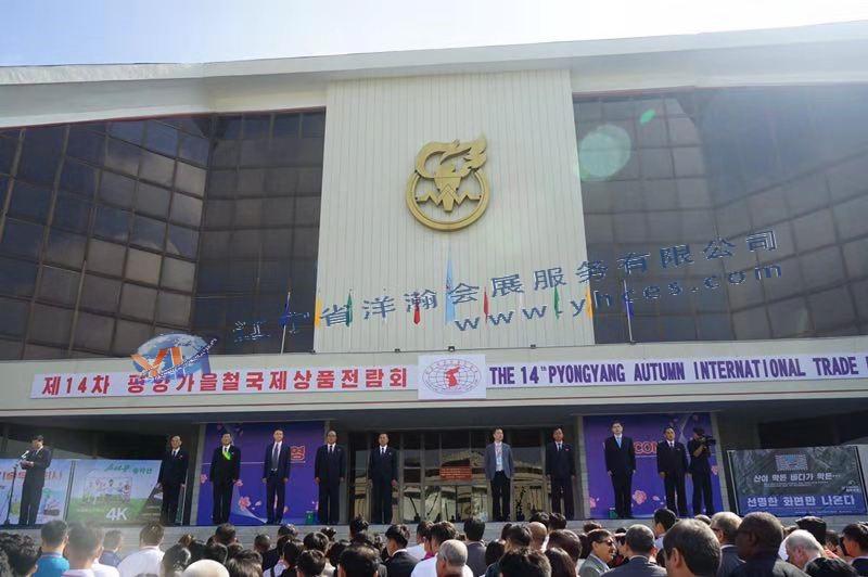 2018年《第14届qy8千亿国际秋季国际商品展览会》